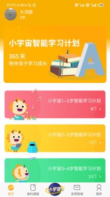 虫洞双语app截图3