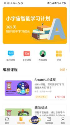 虫洞双语app截图2