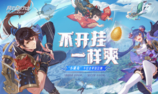 《風云島行動》今日全平臺公測!