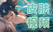 王者荣耀小乔青蛇视频 新皮肤测试动画