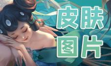 王者榮耀小喬青蛇圖片 高清原畫展示