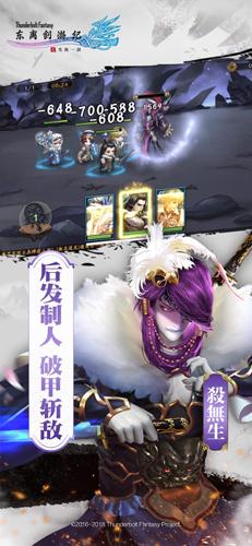 东离剑游纪之生死一剑截图3