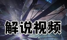王者荣耀镜视频 新英雄技能测试动画展示