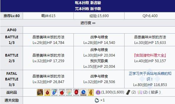 FGO咒文书回收新书级配置3