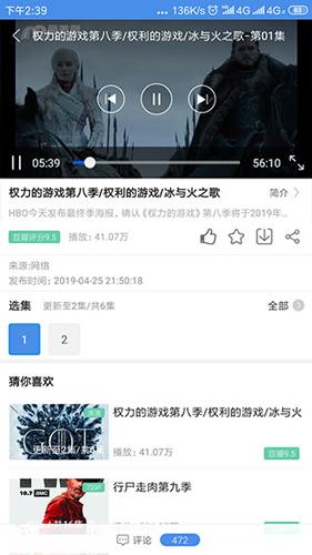 愛美劇app安卓版截圖3
