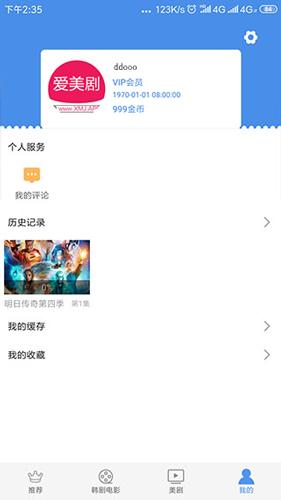 愛美劇app安卓版截圖5