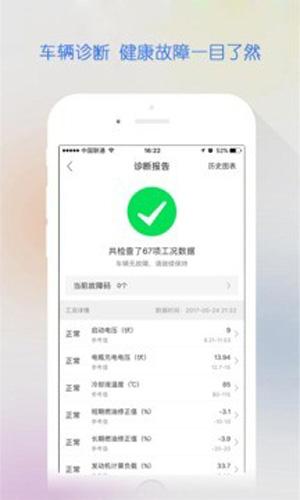智駕行app截圖3