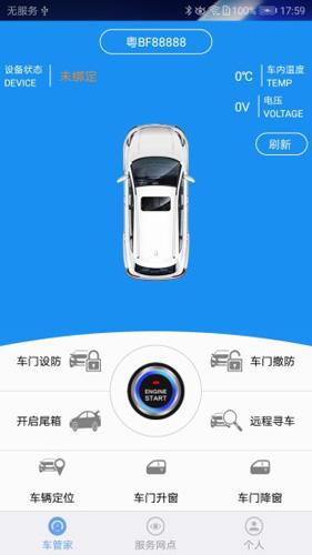 KD控車app截圖1