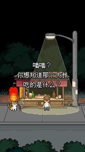 熊先生的餐廳截圖2
