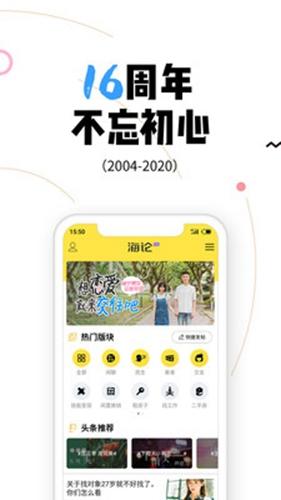 海論app截圖2