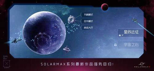 太陽系爭奪戰3漢化版截圖5