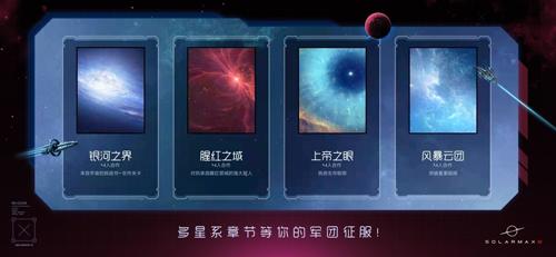太陽系爭奪戰3漢化版截圖3