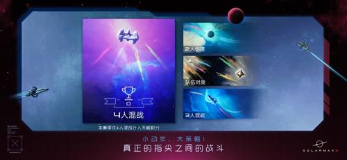 太陽系爭奪戰3漢化版截圖4