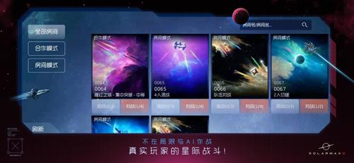 太陽系爭奪戰3漢化版截圖2