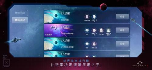 太陽系爭奪戰3漢化版截圖1