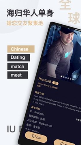 愛優婚戀app截圖1