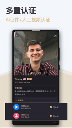 愛優婚戀app截圖5