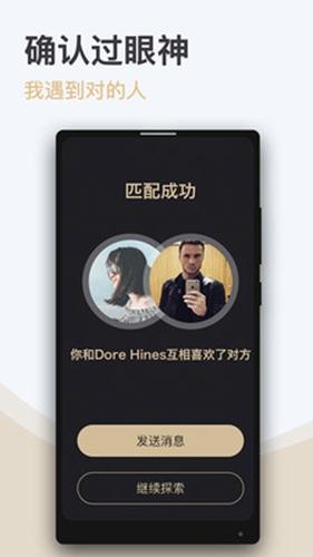 愛優婚戀app截圖4
