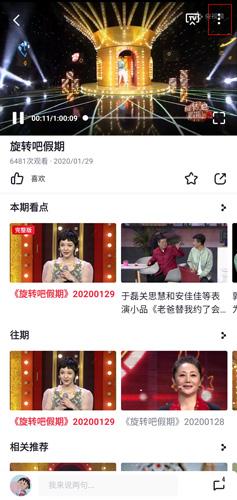 央視頻app圖片2