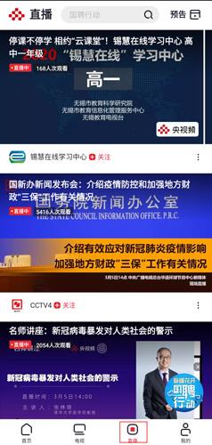 央視頻app圖片1