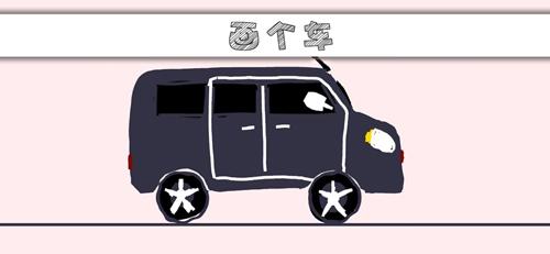 画个车手机版截图2
