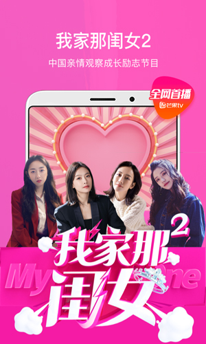 芒果TV國際版app截圖3