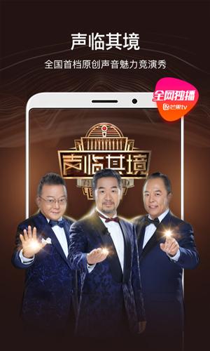 芒果TV國際版app截圖5