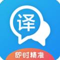 即時翻譯官app