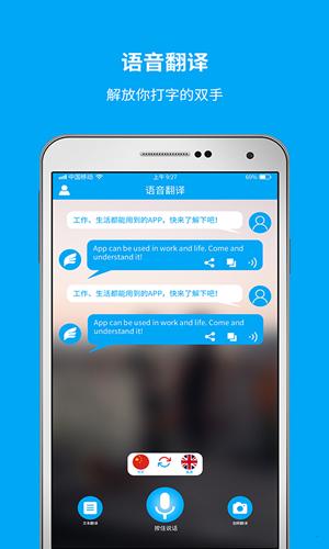 即時翻譯官app截圖2