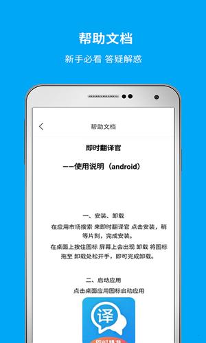 即時翻譯官app截圖1