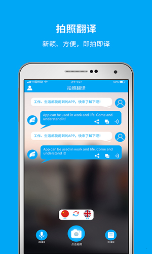 即時翻譯官app截圖4