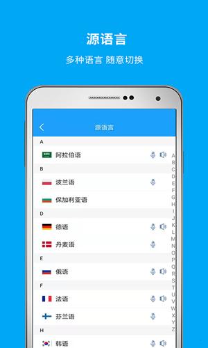 即時翻譯官app截圖5