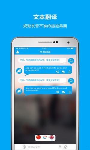 即時翻譯官app截圖3