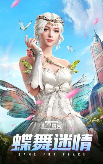 和平精英蝶舞迷情1