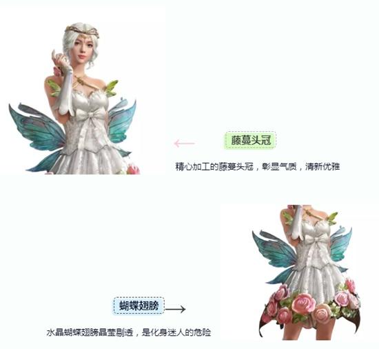 和平精英蝶舞迷情2