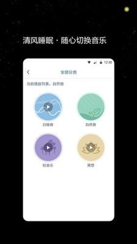 清風睡眠大師app截圖1