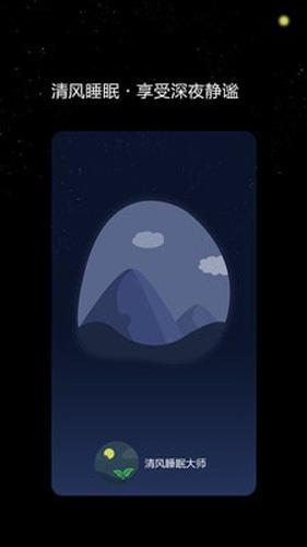清風睡眠大師app截圖2
