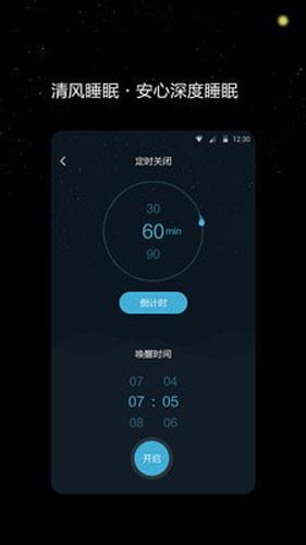 清風睡眠大師app截圖3