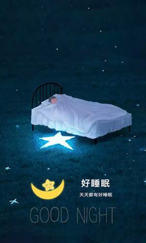 好睡眠app截圖1