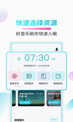 好睡眠app截圖2