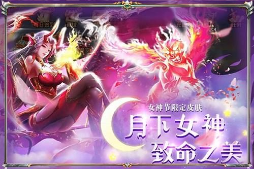 冥夜女王降临《新斗罗大陆》女神节甜蜜福利来袭