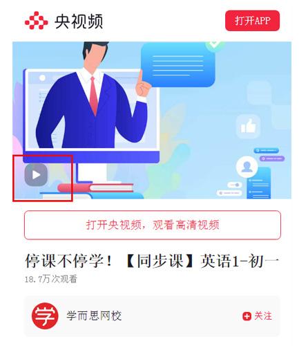 央視頻app圖片4