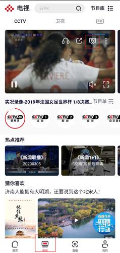 央视频app图片1