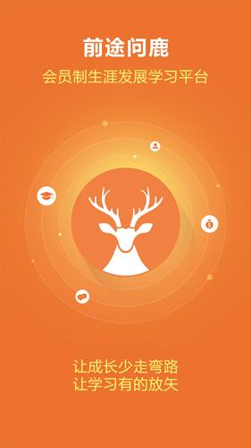 前途問鹿app截圖1