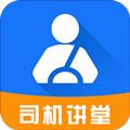 司機講堂app