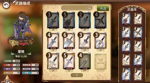 完售物语剑士武器哪个好