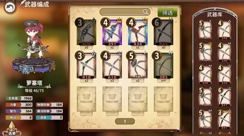 完售物语弓箭手武器哪个好