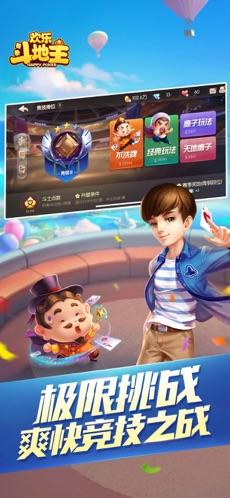 QQ欢乐斗地主截图4