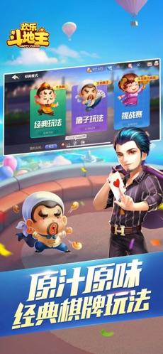 QQ欢乐斗地主截图5