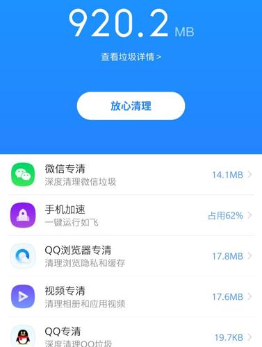 腾讯文件app2